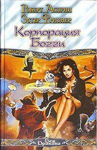 Роберт Асприн -Корпорация Богги