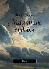Ирина Ступак -Маятник судьбы. Связь