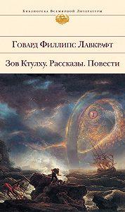Говард Лавкрафт -В склепе