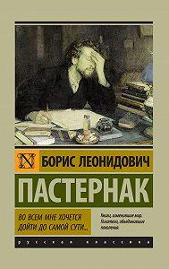 Борис Пастернак -Во всем мне хочется дойти до самой сути…