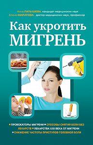 Елена Филатова -Как укротить мигрень