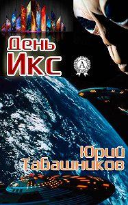 Юрий Табашников -День Икс
