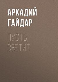 Аркадий Гайдар -Пусть светит
