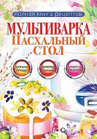 Ольга Грачевская -Мультиварка. Пасхальный стол