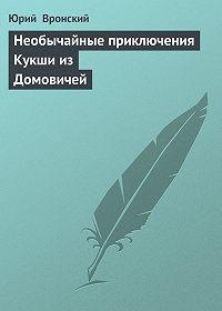 Юрий Вронский -Необычайные приключения Кукши из Домовичей