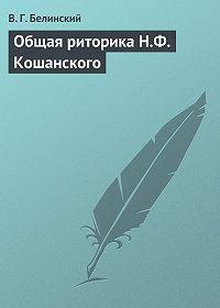 В. Г. Белинский -Общая риторика Н.Ф. Кошанского