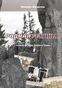 Михаил Фонотов -Родная старина