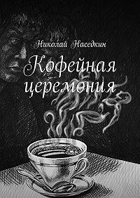 Николай Наседкин -Кофейная церемония