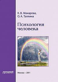 К. Макарова, О. Таллина - Психология человека