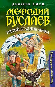 Дмитрий Александрович Емец -Третий всадник мрака
