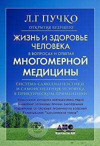 Людмила Пучко -Жизнь и здоровье человека в вопросах и ответах Многомерной медицины