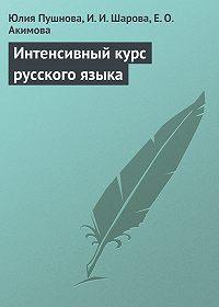 Юлия Пушнова -Интенсивный курс русского языка