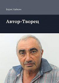 Борис Хайкин -Автор-Творец