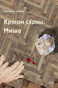 Константин Смелый -Кругом слоны, Миша