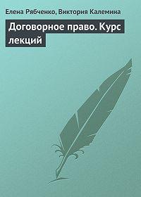Елена Рябченко -Договорное право. Курс лекций