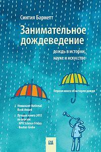 Синтия Барнетт -Занимательное дождеведение: дождь в истории, науке и искусстве