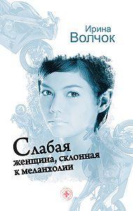 Ирина Волчок -Слабая женщина, склонная к меланхолии