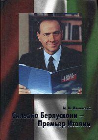 Михаил Ильинский -Сильвио Берлускони – Премьер Италии