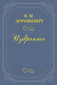 Влас Дорошевич - Судья на небе
