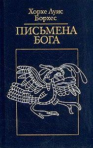 Хорхе Борхес -Письмена Бога