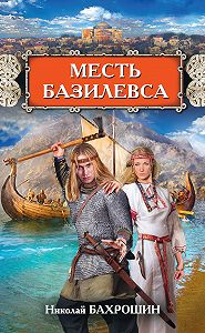 Николай Бахрошин -Месть базилевса