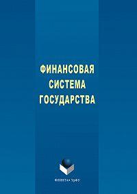 Наталья Мокеева -Финансовая система государства