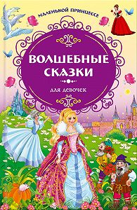 Якоб и Вильгельм Гримм -Маленькой принцессе. Волшебные сказки для девочек