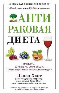 Давид Хаят -Антираковая диета. Продукты, которые мы должны есть, чтобы защититься от опасного недуга