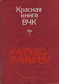 А. Велидов (редактор) -Красная книга ВЧК. В двух томах. Том 1
