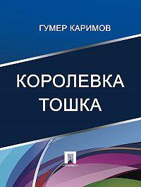 Гумер Каримов - Королевка Тошка