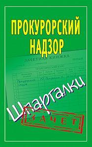 Павел Юрьевич Смирнов -Прокурорский надзор. Шпаргалки