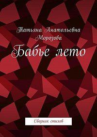 Татьяна Морозова -Бабье лето. Сборник стихов