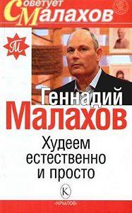 Геннадий Малахов -Худеем естественно и просто