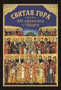 Николай Посадский -Святая Гора и 100 афонских старцев