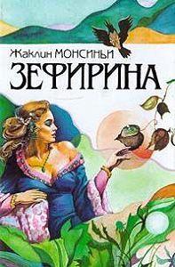 Жаклин Монсиньи -Божественная Зефирина