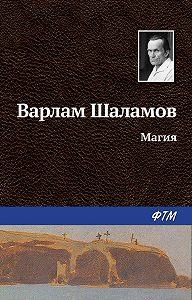 Варлам Тихонович Шаламов -Магия