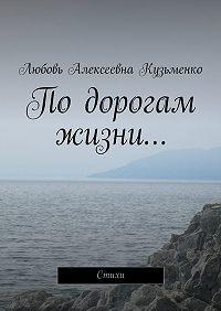 Любовь Кузьменко -Подорогам жизни… Стихи