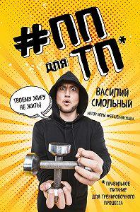 Василий Смольный -ПП для ТП. Правильное питание для тренировочного процесса