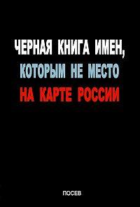 Коллектив авторов -Черная книга имен, которым не место на карте России