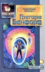 Грегори Бенфорд -Панорама времен