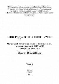 Коллектив Авторов -Вперед – в прошлое – 2011! Часть 2