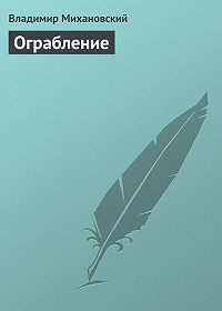 Владимир Михановский -Ограбление