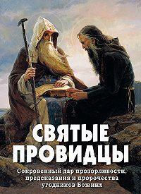 Алексей Фомин -Святые провидцы. Сокровенный дар прозорливости, предсказания и пророчества угодников Божиих
