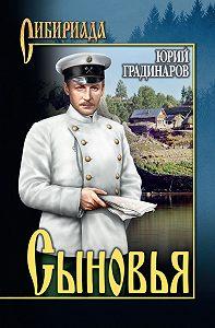 Юрий Градинаров - Сыновья