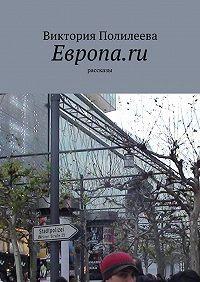 Виктория Полилеева -Европа.ru. Рассказы