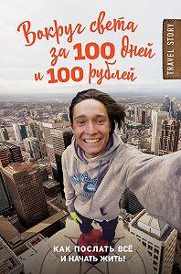 Дмитрий Иуанов -Вокруг света за 100 дней и 100 рублей