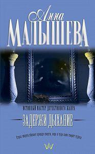 Анна Малышева - Задержи дыхание (сборник)