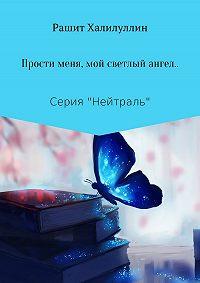 Рашит Халилуллин -«Прости меня, мой светлый ангел..»