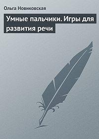 Ольга Новиковская -Умные пальчики. Игры для развития речи