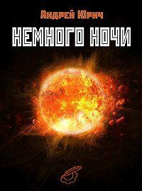 Андрей Юрич -Немного ночи (сборник)